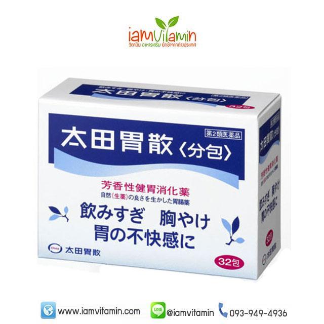 OHTA'S ISAN 32 ซอง โอตะ อิซัง ยาช่วยย่อย บรรเทาอาการท้องอืด ท้องเฟ้อ