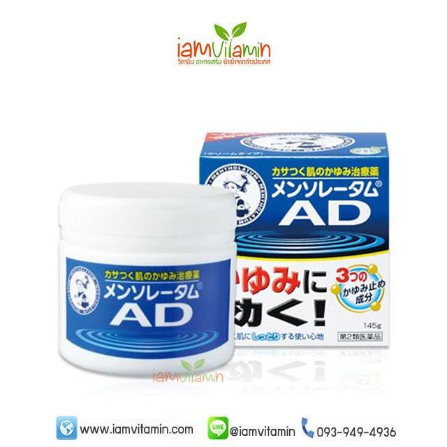 ROHTO Mentholatum AD Cream M 145g ครีมรักษาผดผื่นคัน แดง แมลงสัตว์กัดต่อย